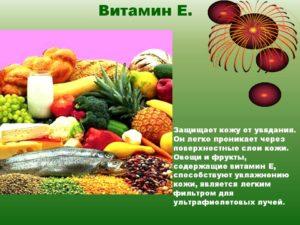 Польза витамина е для женщин суточная норма и дозировка
