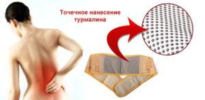 Турмалиновый пояс хирургический с магнитными вставками: отзывы врачей противопоказания, инструкция по применению, как пользоваться