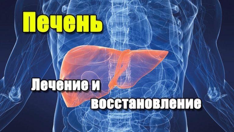 Болит Печень Чем Лечить Диета. Диета при болях в печени: как приблизить выздоровление?
