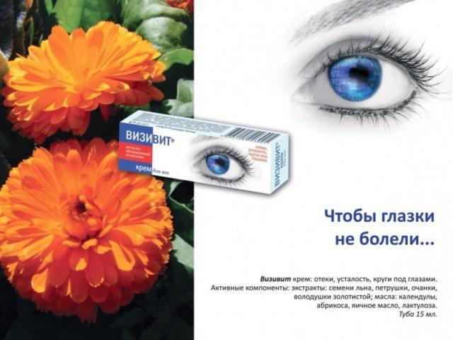 Эффективные витамины для глаз при близорукости для взрослых